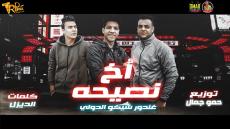 مهرجان نصيحه اخ غناء غندور شيكو الدولي توزيع حمو جمال