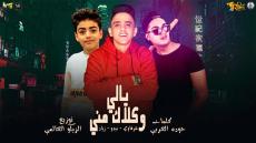 مهرجان يالي واكلاك مني شرقاوي – بيدو – زياد – انتاج Ml Music