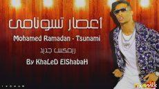 استماع وتحميل اغنية محمد رمضان – تسونامي – ريمكس جديد – توزيع درامز خالد الشبح Mp3