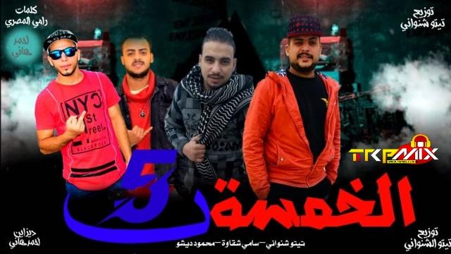 مهرجان الخمسة ب 5 غناء سامى شقاوة و تيتو و محمود ديشو - كلمات رامى المصرى - توزيع تيتو الشنوانى 2020