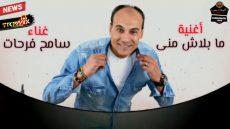 اغنيه  مابلاش منى  – سامح فرحات كلمات : عبد المنعم طه   | الحان : عصام اسماعيل | توزيع : مصطفى اونس