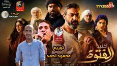 اغنية الفتوة غناء احمد شيبة من مسلسل الفتوه رمضان توزيع درمز محمود احمد2020
