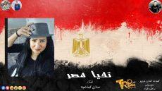 اغنيه تحيا مصر غناء حنان كمانجه توزيع عاطف فؤاد