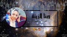 اغنيه جبنا الزينة غناء نغم عادل سليم توزيع محمد طعيمه