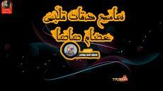 مهرجان سامع دقات قلبك خايف غناء ايساف   عصام صاصا توزيع درامز محمود احمد ريمكس 2020