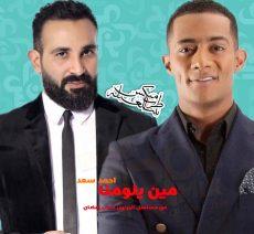 استماع وتحميل اغنية مين يلومنا – غناء احمد سعد  من مسلسل البرنس بطولة محمد رمضان MP3