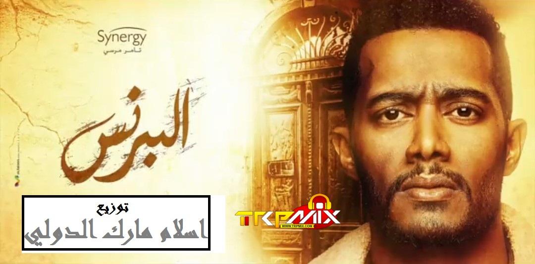 اغنيه برنس من يومك رضا البحراوي - من مسلسل البرنس -بطولة محمد رمضان - توزيع درامز اسلام مارك الدولى ريمكس 2020