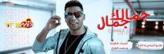 مهرجان جمالك جمال غناء اورتيجا – كلمات كالوشا الفنار و محمد الفنان – توزيع شيندي وخليل 2020