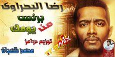 رضا البحراوى برنس من يومك مسلسل البرنس توزيع درامز محمد شعبان 2020