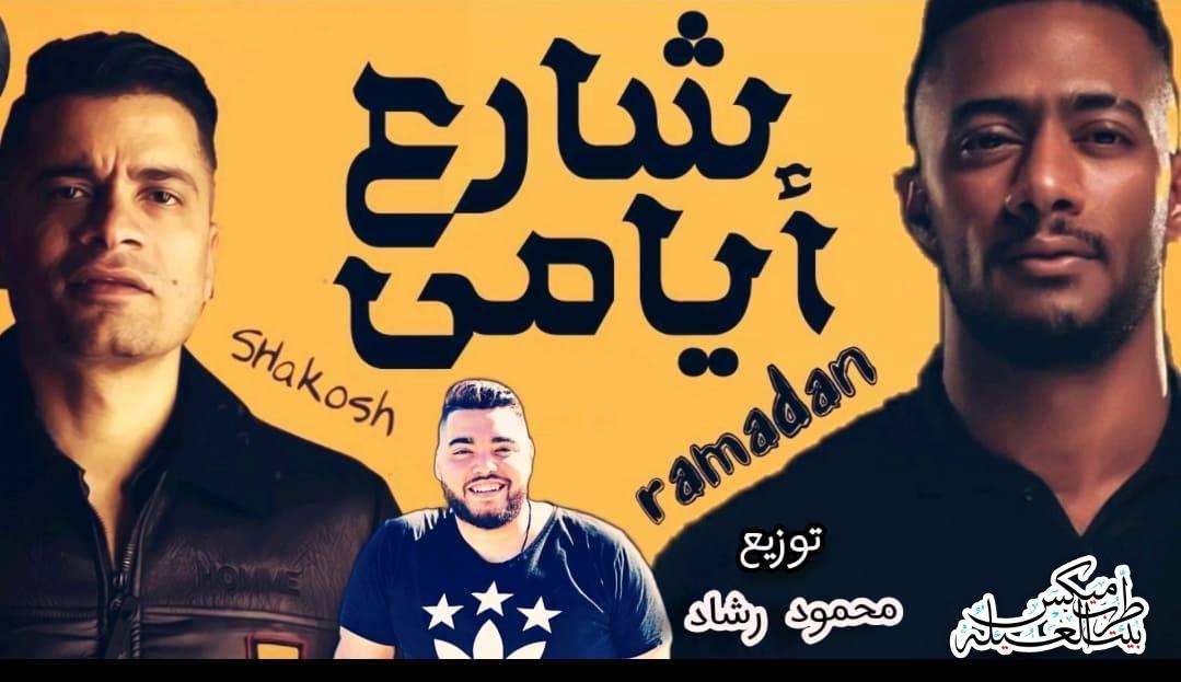 اغنية شارع ايامي غناء حسن شاكوش - من مسلسل البرنس محمد رمضان - توزيع درامز محمود رشاد 2020