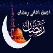 البوم اغاني رمضان