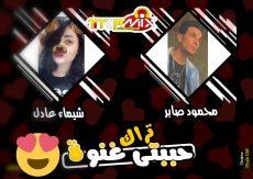 اغنية حبيبتي غنوة غناء شيماء عادل –  محمود صابر | اغاني جديدة 2020
