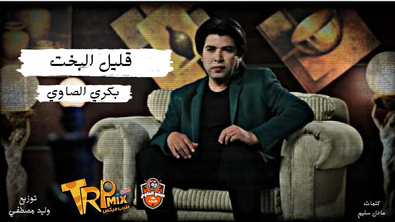 اغنيه قليل البخت غناء بكري الصاوي توزيع وليد مصطفي 2020