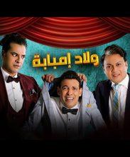 اغنية سعد الصغير – احنا ولاد امبابة – من مسلسل ولاد امبابة