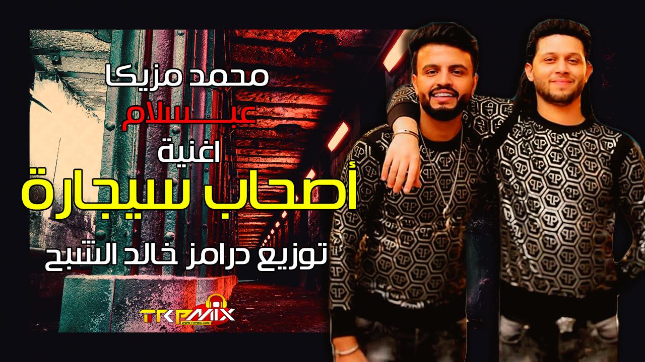 اغنية اصحاب سيجارة غناء محمد مزيكا مع عبسلام - توزيع درامز خالد الشبح | جديد 2020
