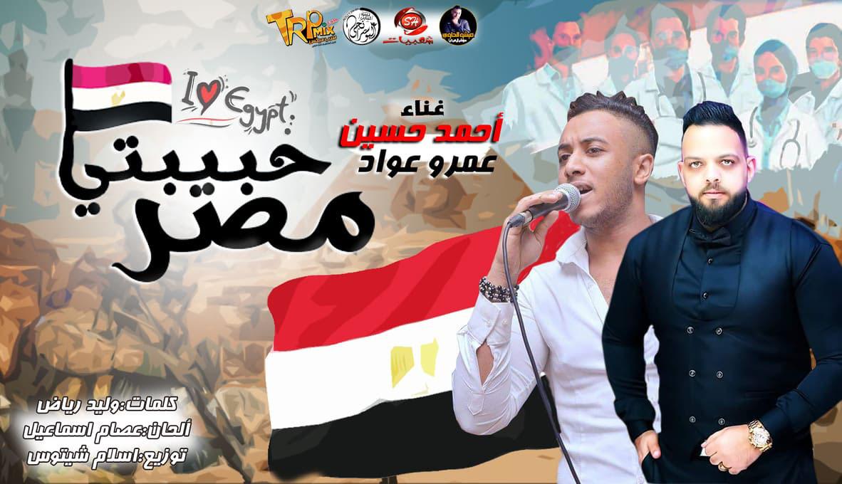 "اغنيه ""حبيبتي يا مصر"" غناء احمد حسين - عمرو عواد توزيع اسلام شيتوس"