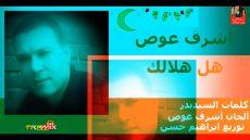 اغنيه هل هلالك غناء اشرف عوض الحان اشرف عوض توزيع ابرهيم حسن 2020