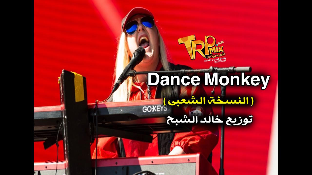 dance monkey, dance monkey 8d, dance monkey cover, dance monkey live, dance monkey piano, dance monkey شعبي, dance monkey مترجمة, dance monkey zumba, dance monkey dance, dance monkey يمكن تنزيلها, dance monkey يغنيها رجل, dance monkey يوتيوب, dance monkey يغني, dance monkey يمني, dance monkey عزف, dance monkey يا دنيا دوارة, ي dance monkey, dance monkey واتس, dance monkey واتس اب, dance monkey ولد, dance monkey ولد يغني, dance monkey ون بيس, dance monkey ولد البترا, dance monkey ويكيبيديا, dance monkey رقص, و dance monkey, dance monkey هندي, dance monkey هادئه, dance monkey هاديه, dance monkey هجوله, اغنية dance monkey هجوله, dance monkey رنة هاتف, dance monkey من هو مغني, ه dance monkey, ة dance monkey, dance monkey نغمه, dance monkey نطق, dance monkey نغمة رنين, dance monkey نغمات, dance monkey نيمار, dance monkey نسمة محجوب, dance monkey ناي, dance monkey نطق عربي, dance monkey مصري, dance monkey موسيقى, dance monkey موسيقى فقط, dance monkey مزمار, dance monkey مكتوبة, dance monkey محمد صلاح, dance monkey مغنية, dance monkey م, اغنيه dance monkey م, dance monkey لحن, dance monkey تنزيل, dance monkey لايف, dance monkey للاطفال, dance monkey لحن مصري, dance monkey لفظ, dance monkey تحميل, dance monkey لحن فقط, المغنية الحقيقية ل dance monkey, dance monkey كلمات, dance monkey كليب, dance monkey كاريوكي, dance monkey كمان, dance monkey كامله, dance monkey كوري, dance monkey كورونا, dance monkey كلمات عربي, dance monkey remix, dance monkey مترجمه, dance monkey song, dance monkey قاشا لايف, dance monkey قصراوي, dance monkey قطط, dance monkey قاشا لايف مترجم, dance monkey قاشا, dance monkey قصة, dance monkey قوت تالنت, dance monkey قابلة للتنزيل, dance monkey فتاة تغني, dance monkey فيديو كليب, dance monkey في مصر, dance monkey فيديوهات, dance monkey فيديو, dance monkey في شوارع, dance monkey فري فاير, dance monkey في المسرح, dance monkey غناء, dance monkey غناء بالعربي, dance monkey جيتار, dance monkey غناء طفلة, غناء اغنية dance monkey, اغنية dance monkey, طريقة غناء 