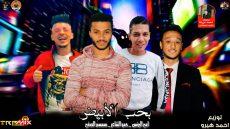 مهرجان بحب الابيض غناء سمسم الصغير و امير البرنس وحمو الشاعر  و توزيع احمد هيرو 2020