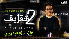 اسعد يحي مهرجان اخوات وشقايق كلمات تونى خليل – مهرجانات 2020