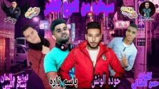 مهرجان سيطره من النوع النادر غناء بسام الليبي حوده الونش باسم زاره توزيع بسام الليبي 2020