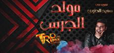 مزمار الجرس – عزف و توزيع سعيد الحاوي | مولد جديد هيكسر مصر 2020