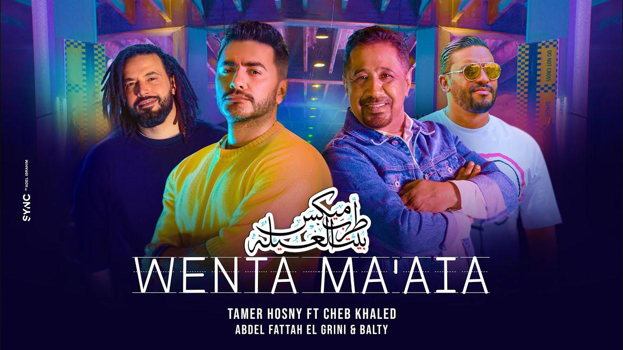 Tamer Hosny FT Cheb Khaled - Wa enta Maayia ( Remix) Abdelfattah Grini FT Balti