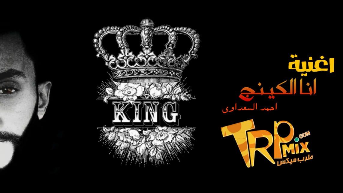اغنية انا الكينج - غناء احمد السعداوي 2020