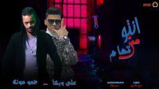 مهرجان انتو مش تمام غناء على ويكا و حمو موته – مهرجانات 2021 – ملهاش حل هيرقص مصر