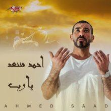 البوم احمد سعد – يارب 2020