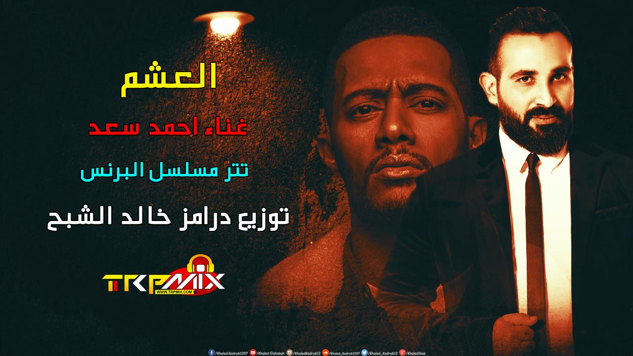 تحميل اغنية احمد سعد ملكش مكان