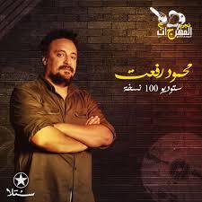 100 نسخه محود رفعت