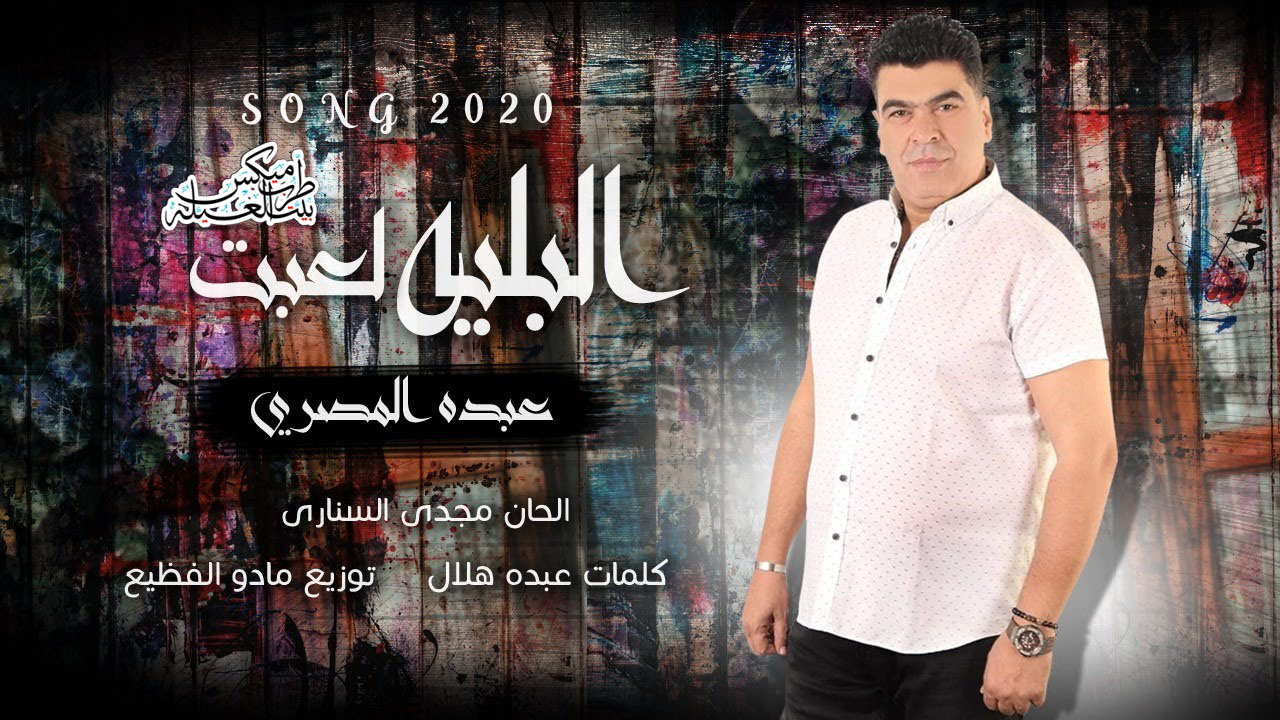 اقوى اغنيه لعام 2020 ( البليه لعبت ) الحظ قال للشطارة عبده المصرى توزيع مادو الفظيع