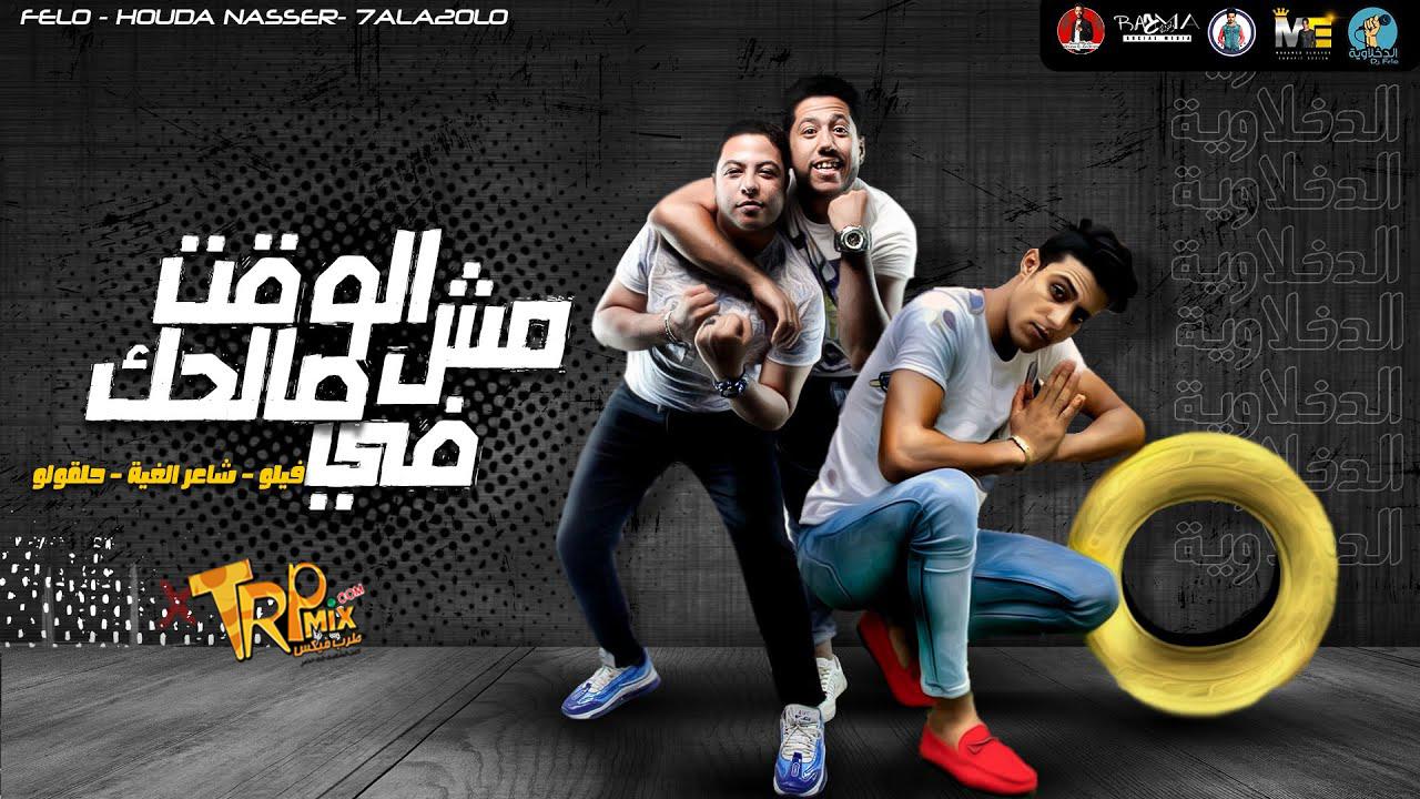 مهرجان الوقت مش في صالحك فيلو - شاعر الغية - حلقولو - الدخلاوية 2020