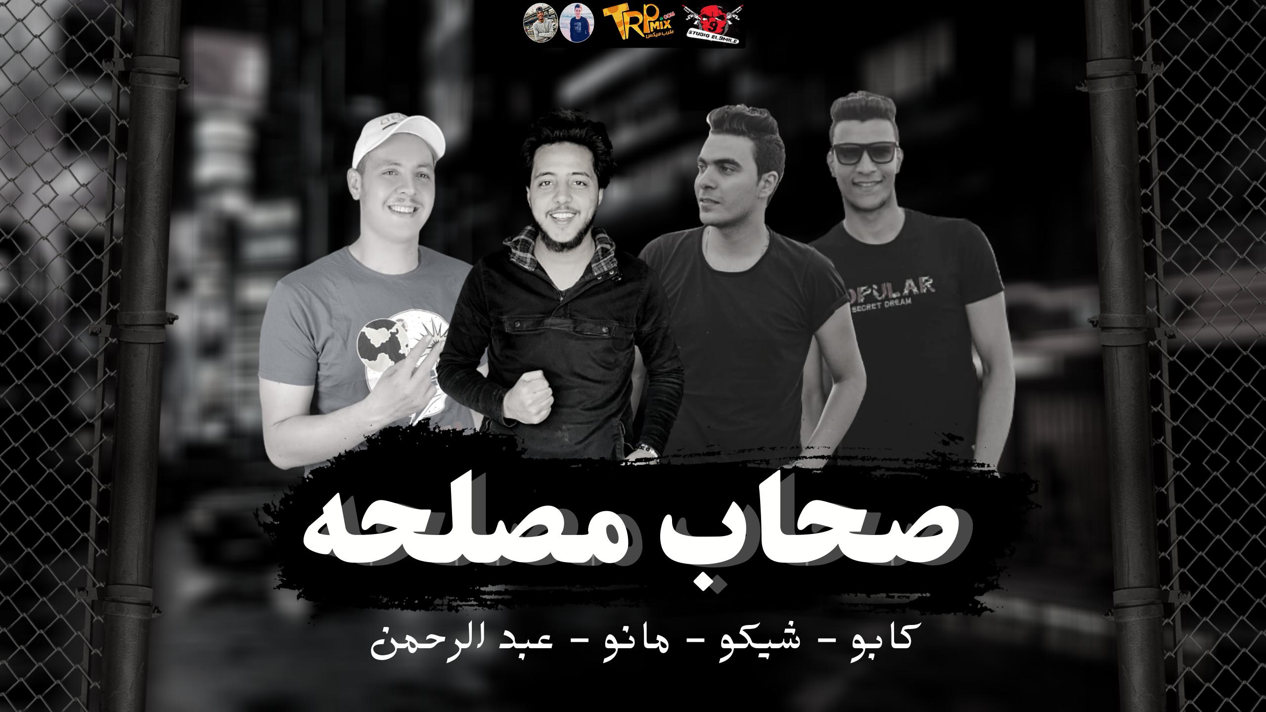 مهرجان صحاب مصلحه كابو - شيكو - مانو - عبد الرحمن 2020