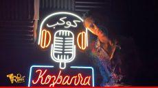 "Kozbara – 3al kawkp | مهرجان ""عالكوكب"" كزبره"