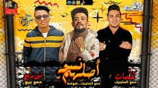 مهرجان نسو اصلهم غناء حمو المجيك شواحه توزي حمو بيبو 2020