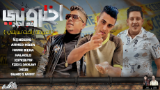 مهرجان اختروني في الجراح – حمو بيكا و احمد موزه حلقولو
