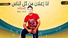 مهرجان انا زعلان من كل الناس – غناء احمد تيتو | مهرجانات عيد الاضحي 2020