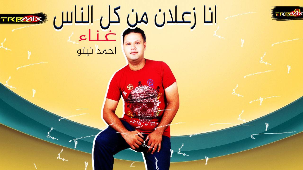 مهرجان انا زعلان من كل الناس - غناء احمد تيتو   مهرجانات عيد الاضحي 2020