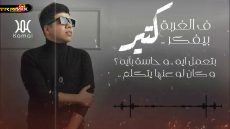 عمر كمال  اغنيه رسالة ف الغربة 2020 – كتير ف الغربه بيفكر . بتعمل أيه وحاسه بأيه