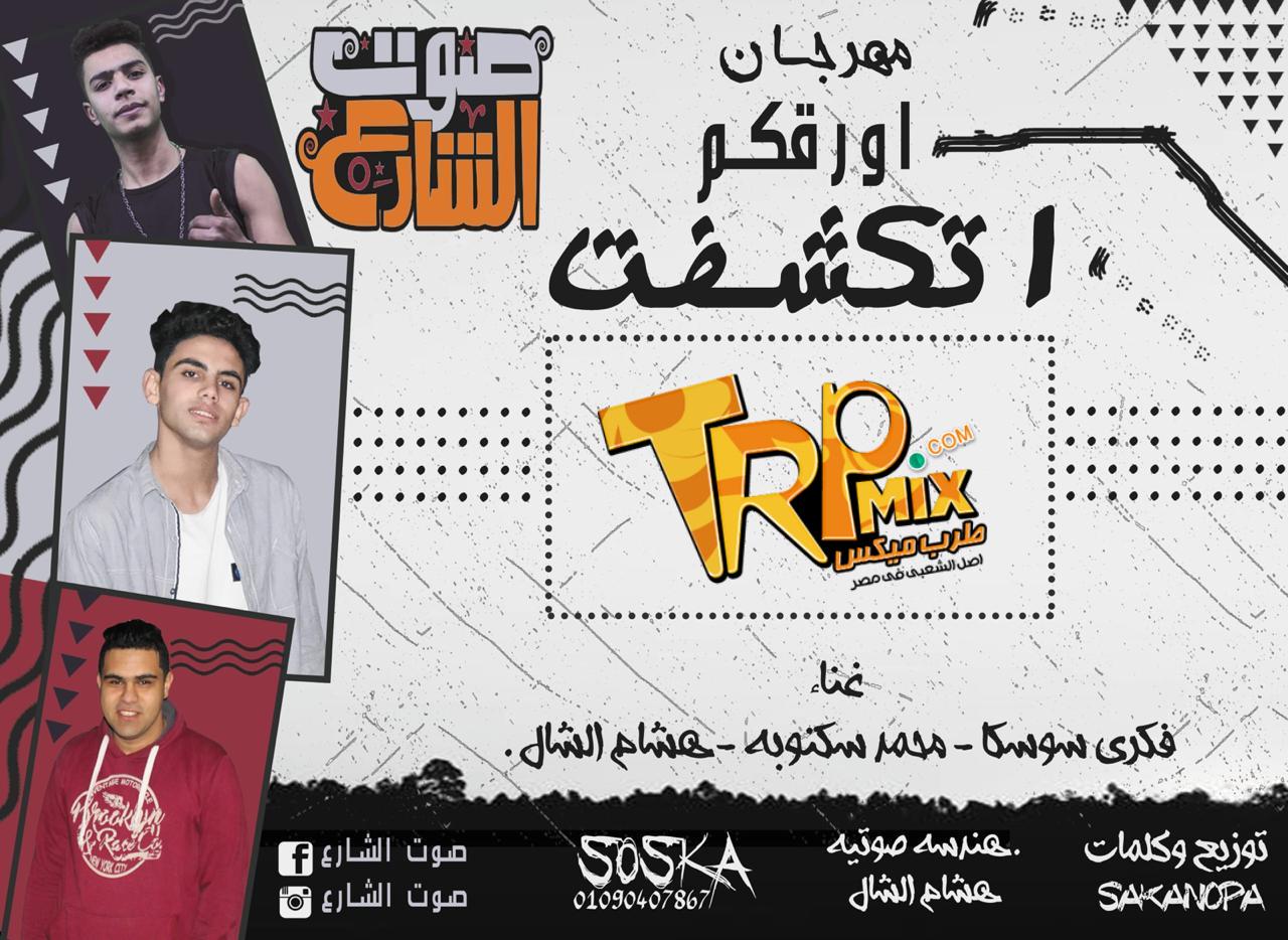 مهرجان اورقكم اتكشفت غناء فكري سوسكا - محمد سكنوبة - هشام الشال - توزيع سكنوبه 2020
