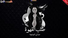 اغنية صب القهوة غناء حنان كمنجه | اغنيه جديد – اغاني 2020
