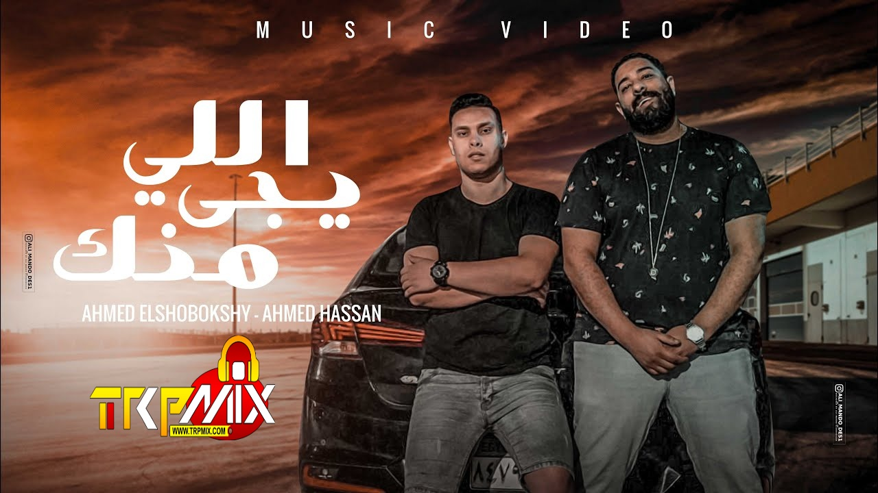 Ahmed Elshobokshy Ft Ahmed Hassan احمد الشبكشي واحمد حسن فيديو كليب حصري | الي يجي منك |