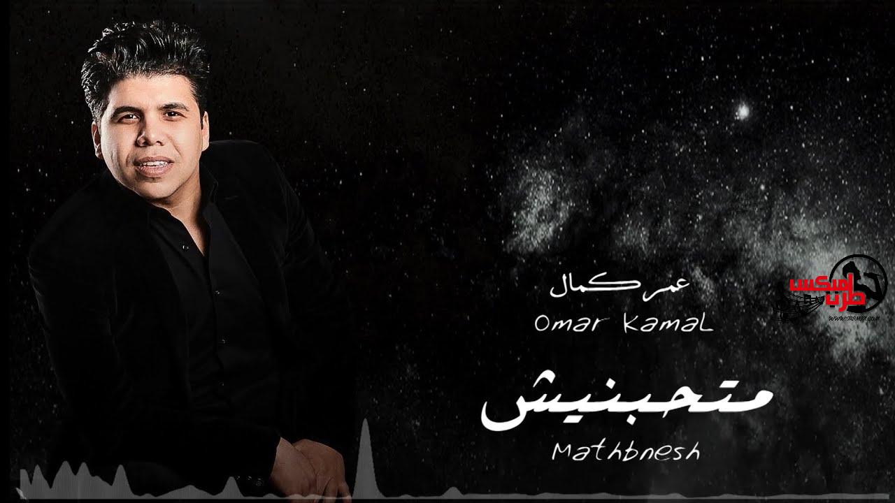 تحميل اغنية عمر كمال ابويا mp3