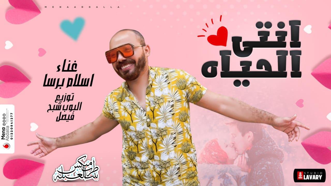 انتي الحياه غناء اسلام برسا