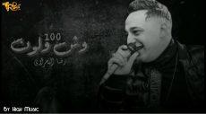 """اغنيه """" 100 وش ولون """"رضا البحراوي"""
