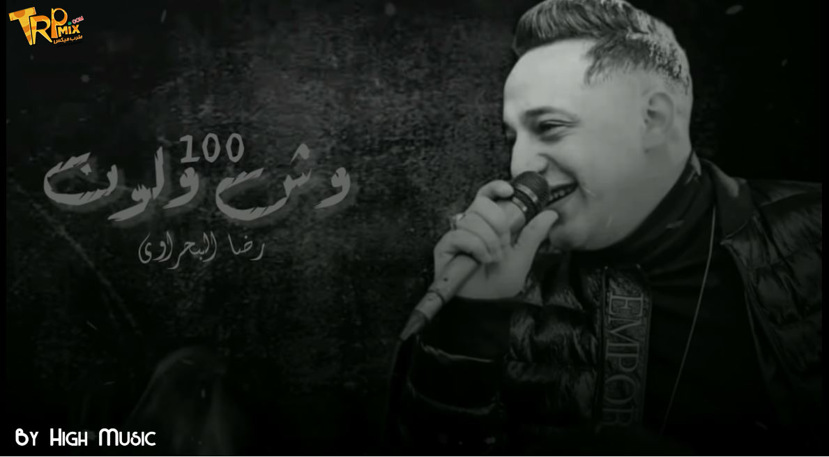 رضا البحراوي - 100 وش ولون