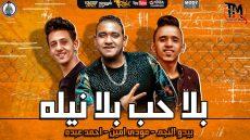 "مهرجان "" بلا حب بلا نيله "" بيدو النجم – مودي امين – احمد عبده"