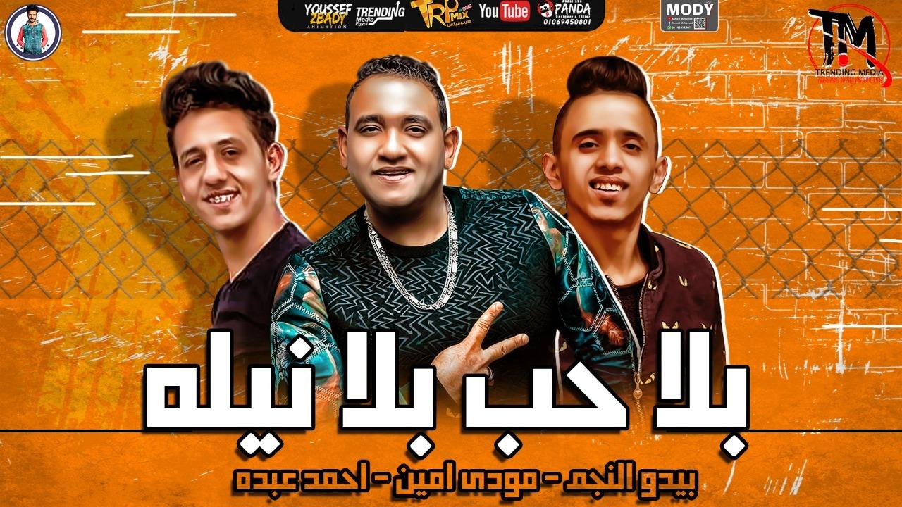 مهرجان بلا حب بلا نيله بيدو النجم - مودي امين - احمد عبده